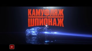 Камуфляж и шпионаж  l Русский трейлер 2018