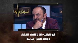 أبو الراغب: انا لا انتقد القضاء و وزارة العدل جبائية