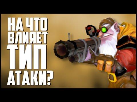 видео: Тип атаки и предметы в dota 2