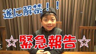 緊急報告!! 桑田佳祐さんのNew Single 「レッツゴーボウリング」(1月...