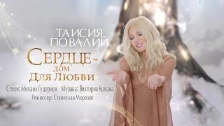 Download Таисия Повалий - Сердце - дом для любви (Official Video - 2017) Mp3 and Videos