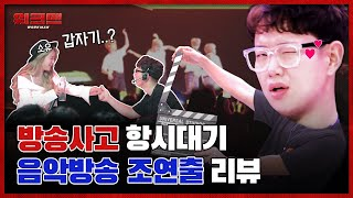 Jang Sung Kyu's Fanboy Dreams Come True? (Feat. NCT Dream, CIX, Kyuhyun, Soyou) | Workman ep.19
