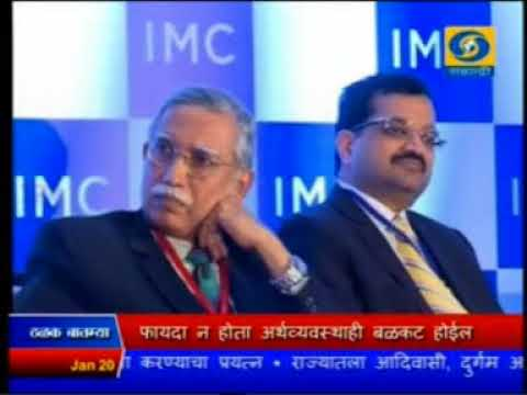 """DD Sahyadri News -Conference on """"Export Promotion and International Trade"""" - 20 Jan 2018at 8.37 am"""