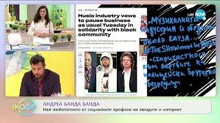"""Андреа Банда Банда: Най-любопитното от социалните профили на звездите - """"На кафе"""" (02.06.2020)"""