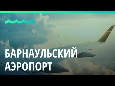 Барнаульский аэропорт увеличит пропускную способность втри раза