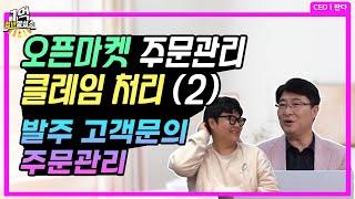 [060] 오픈마켓 주문관리 클레임 처리(2) - 발주…