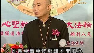 元瑛法師 元聰法師 元甘法師(3)【用易利人天76】| WXTV唯心電視台