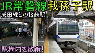 JR常磐線 我孫子駅 構内を散歩! (Japan Walking around  Abiko Station)