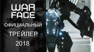 Warface: Официальный трейлер Warface — Русский трейлер (2018)