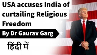 India criticises USA for biased report against Modi Government on Religious freedom - IR #UPSC #IAS