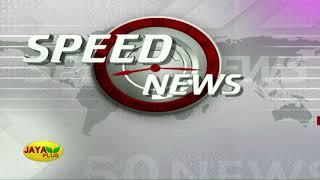 விரைவுச் செய்திகள் | காலை 8 மணி | 23.02.2020 | Fast News | Speed News | Jaya Plus