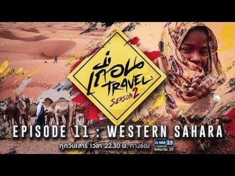 เถื่อน Travel Season 2 [EP.11] นิราศซาฮาร่า 2 : Western Sahara ทะเลทรายต้องห้าม วันที่ 1 ก.ย. 2561