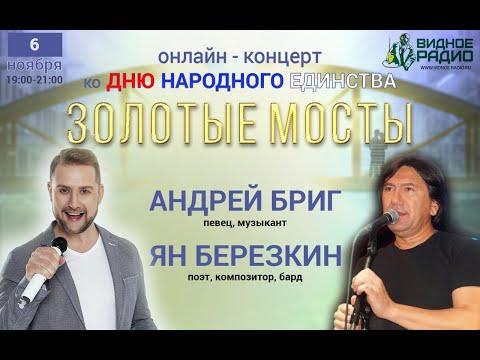 Золотые Мосты. Праздничный концерт. Программа от 06.11.20