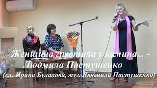 Женщина грустила у камина... - Людмила Пастушенко
