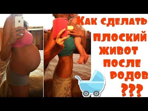 КАК сделать плоский живот после родов? Восстановление фигуры после беременности и родов. Juliy@