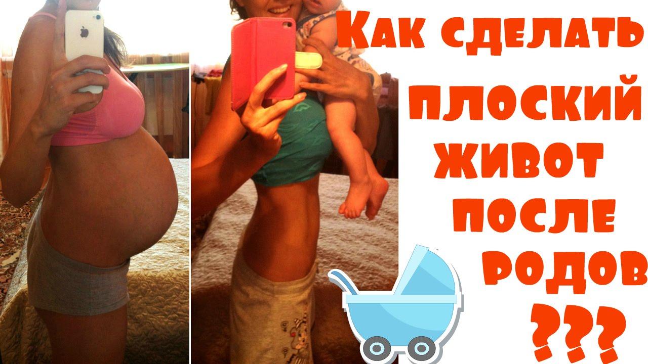 Как быстро похудеть после родов?!!! Youtube.