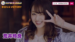"http://supergirls.jp 2016年3月9日発売 SUPER☆GiRLS""第2章""初となるア..."