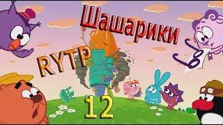 Шашарики 12 РИТП