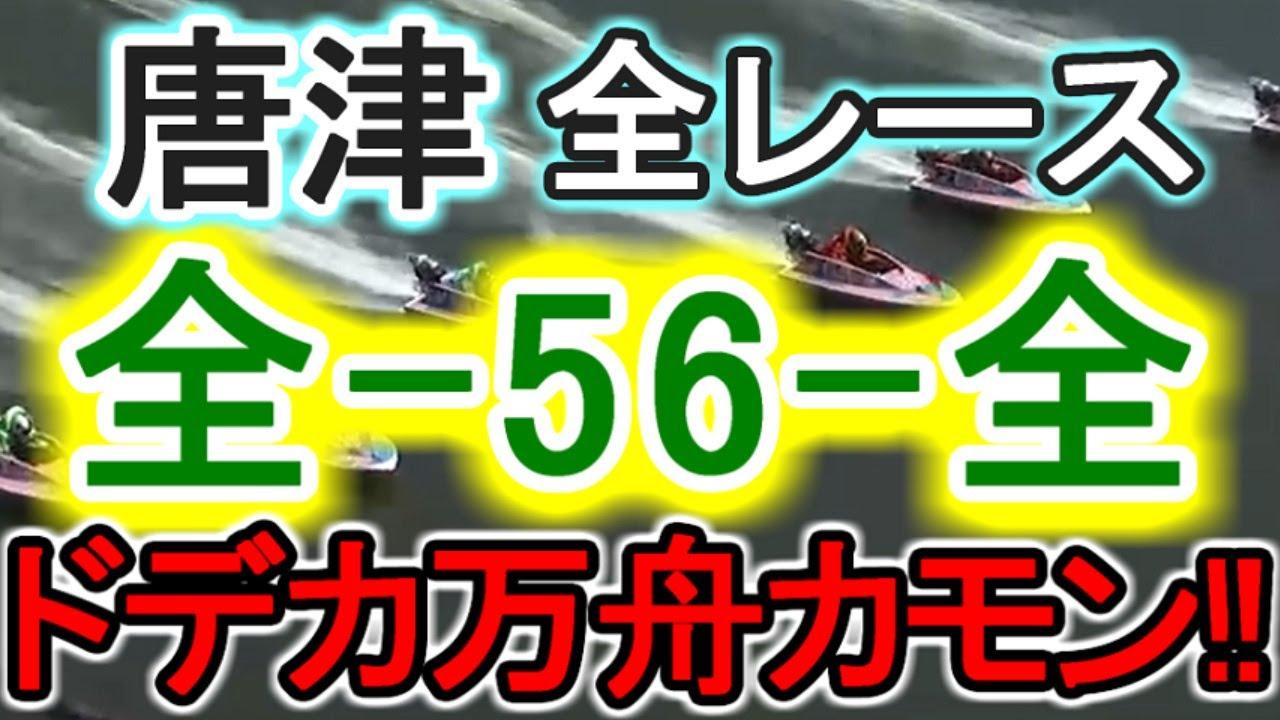 【競艇・ボートレース】いでよドデカ万舟!!唐津全レース「全-56-全」!!