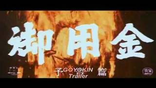 Goyokin (1969) Cinematic Trailer  (Incl. Link To Full Movie)  Eng. Sub.