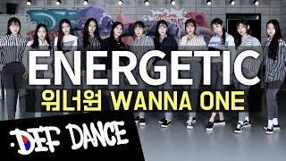 figcaption [댄스학원 No.1] Wanna One (워너원) - Energetic (에너제틱) KPOP DANCE COVER / 기초댄스학원 데프댄스스쿨 수강생 월평가 케이팝 최신가요안무