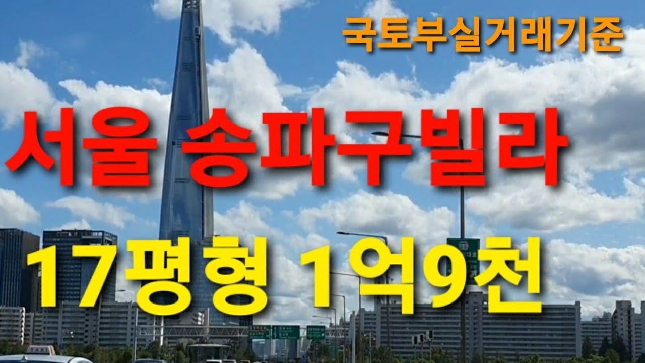 서울 송파구빌라 17평형 1억9천