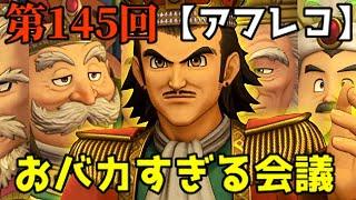 【ドラクエ11】第145回おバカすぎる四大会議【アフレコ】