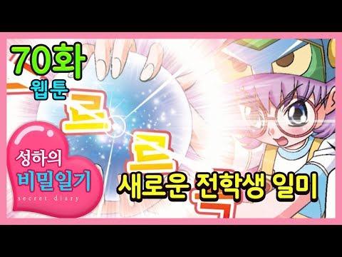 [웹툰 성하의 비밀일기 70화] 새로운 전학생 일미