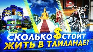 Сколько стоит жить в Таиланде. Как живут русские на Пхукете.