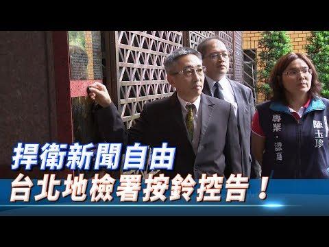 【LIVE】捍衛新聞自由  台北地檢署按鈴控告!