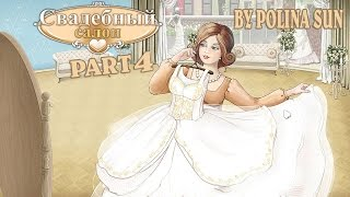 Прохождение игры свадебный салон часть 4(Игру можно скачать здесь: http://www.myplaycity.ru/wedding_salon/ Посмотрел видео? Сразу поставь пальчик в верх, напиши позит..., 2015-05-16T07:57:04.000Z)