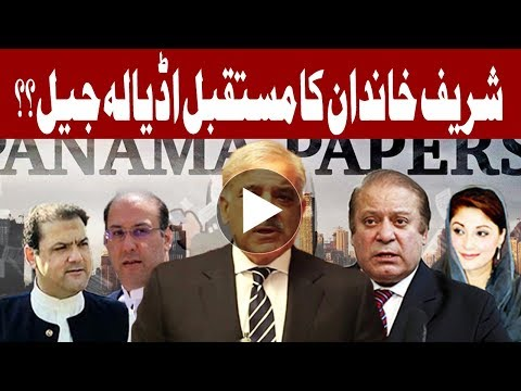 Panama case - NAB to file four references against Sharifs, Dar - Headlines - 10:00 AM - 1st Aug 2017