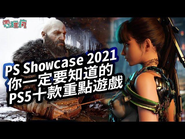 PlayStation Showcase 2021 你一定要知道的十款 PS5 重點遊戲《戰神:諸神黃昏》《漫威蜘蛛人 2》《跑車浪漫旅 7》《俠盜獵車手 5》
