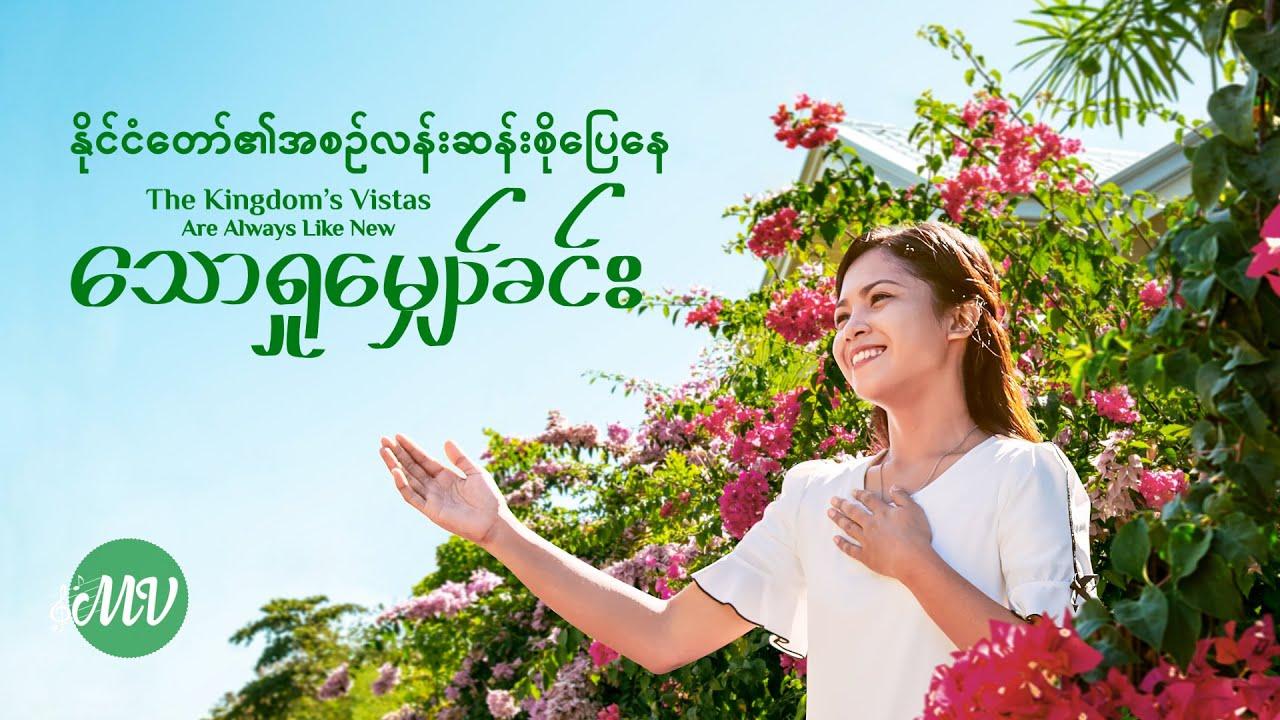 Myanmar Praise Song - နိုင်ငံတော်၏အစဉ်လန်းဆန်းစိုပြေနေသောရှုမျှော်ခင်း