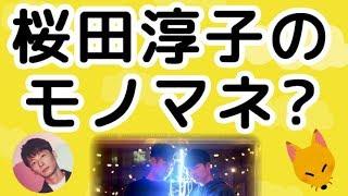 藤井隆さんが、突然モノマネをしてくれましたが、星野源さんは誰だか分...