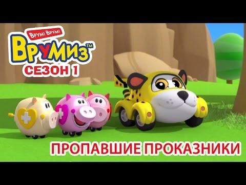Мультфильмы про машинки развивающие для мальчиков года 4 и 5 лет