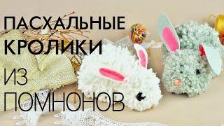 Как сделать пасхальных кроликов из помпонов своими руками