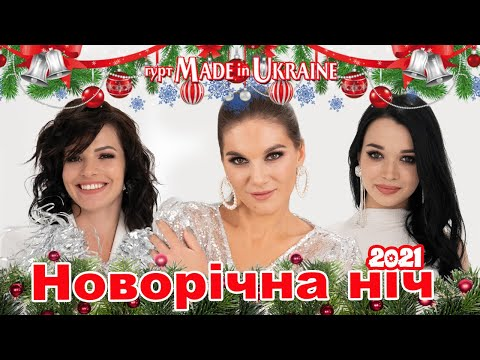 Made in Ukraine - Новорічна ніч