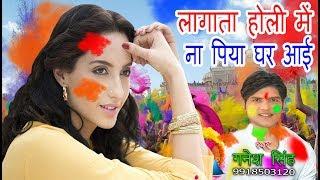 2018 Bhojpuri का सबसे Hit गाना || लागाता की होली में ना पिया घर आई || Ganesh Singh || Supriya Music