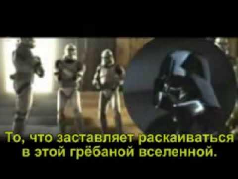 Star wars Gangsta Rap (по-русски)