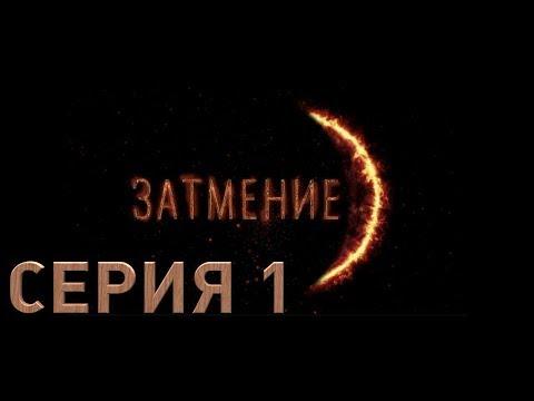 Затмение (Серия 1)