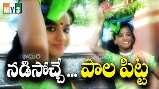 Thala Meedha Poola Butta Video Song - నడిసొచె పాలపిట్ట - Telangana Video Folksongs Latest