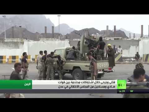 احتدام الاشتباكات وسط عدن بين بين قوات هادي ومسلحين من المجلس الانتقالي