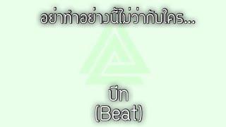 (Beat)อย่าทำอย่างนี้ไม่ว่ากับใคร - Bird | คาราโอเกะ | AOMNUYIM