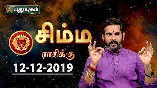 Rasi Palan | Simha | சிம்ம ராசி நேயர்களே! இன்று உங்களுக்கு… | Leo | 12/12/2019