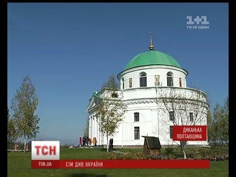 Містечка Полтавщини Диканька