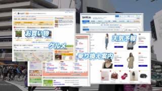 東京ITニュース 電子チラシ サービス Shufoo! thumbnail