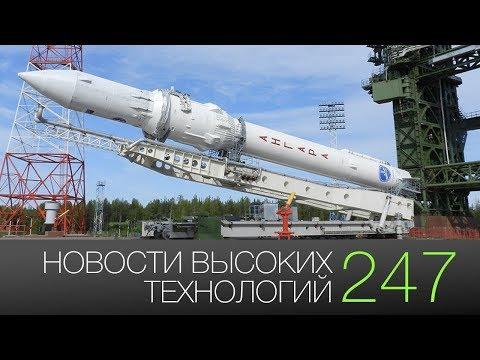 Новости высоких технологий #247: конференция Apple и первая российская многоразовая ракета-носитель