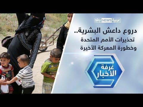 دروع داعش البشرية.. تحذيرات الأمم المتحدة وخطورة المعركة الأخيرة  - نشر قبل 20 ساعة