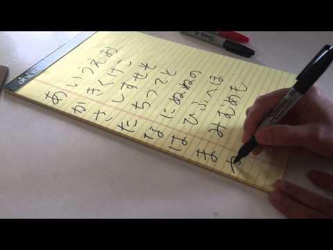 How a Native Japanese Writes Hiragana